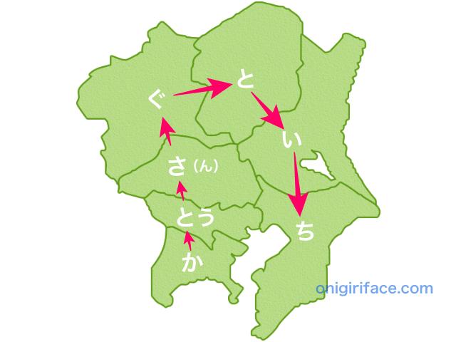 関東地方を簡単に暗記「語呂合わせ」(地図で解説)