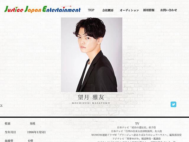 望月雅友プロフィール(Justice Japane Entertainment)