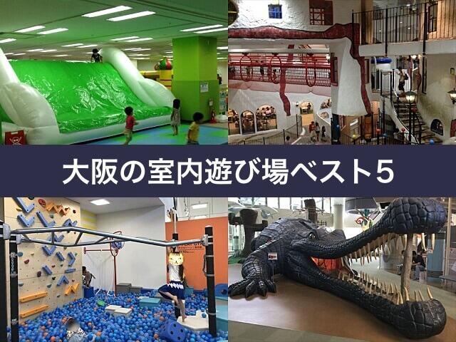 大阪の室内遊び場(ATCあそびマーレ、キッズプラザ大阪、ボーネルンドプレイヴィル大阪城公園、堺市立ビッグバン)