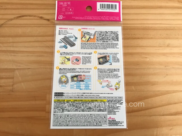 100均ダイソー(Daiso)「プラバンキュコット・インクジェットプリンター用・白(ハガキサイズ3枚)」