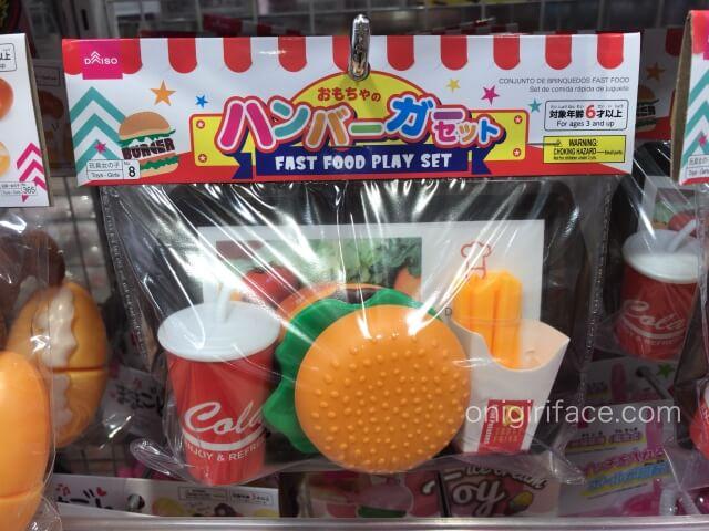 ダイソーおもちゃ「ハンバーガーセット」