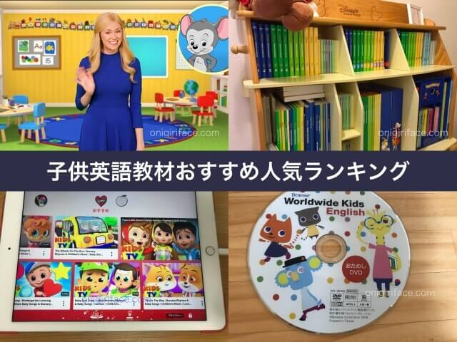子供英語教材おすすめ人気ランキング(楽天ABCマウス、ディズニー英語システム、YouTubeキッズ、ワールドワイドキッズ)