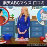 「楽天ABCマウス」英語でジェニファー先生と生徒が話をしているシーン