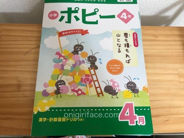 「小学ポピー4年生」表紙