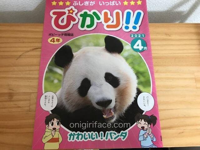 小学ポピー4年生・ポピーっこ情報誌「ぴかり」