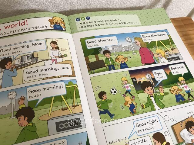 小学ポピー4年生「英語」の教材