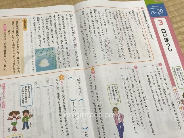 小学ポピー4年生「国語」の教材