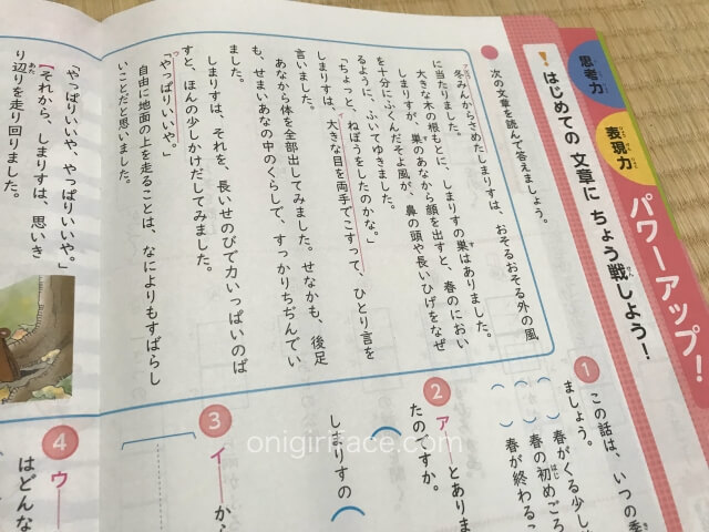 小学ポピー4年生「国語」の教材(思考力・表現力パワーアップ問題)