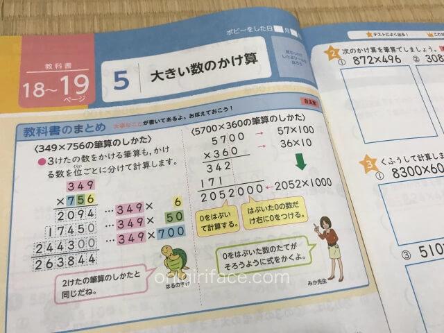 小学ポピー4年生「算数」の教材