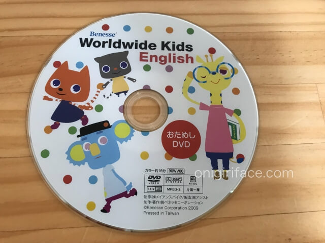 ワールドワイドキッズ(WWK)無料お試し(サンプル)DVD