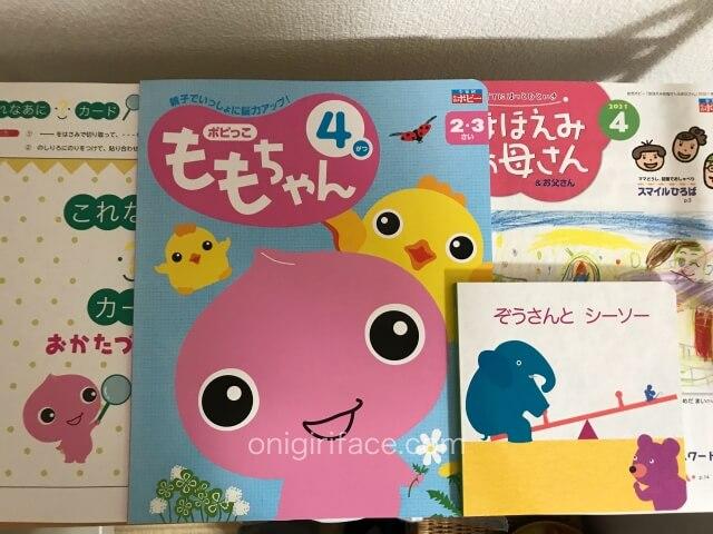 幼児ポピー「ももちゃん」ワークブック、絵本、知育情報誌「ほほえみお母さん&お父さん」