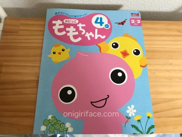 幼児ポピー「ももちゃん」ワークブック