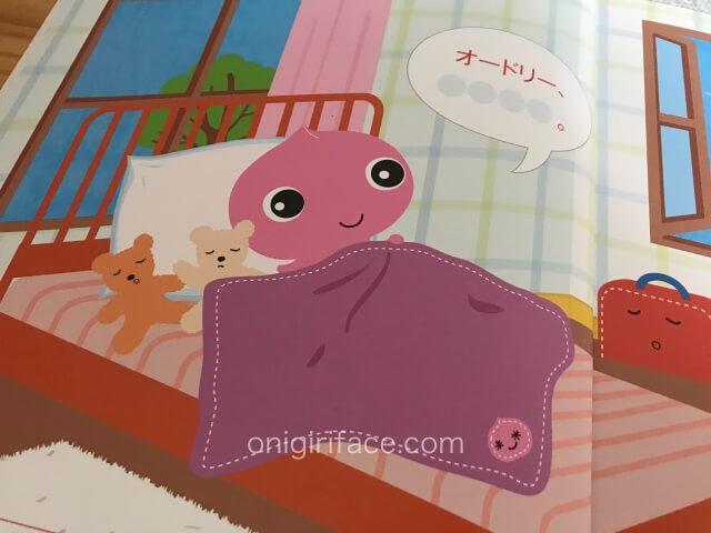 幼児ポピー「ももちゃん」朝のあいさつ(生活習慣)
