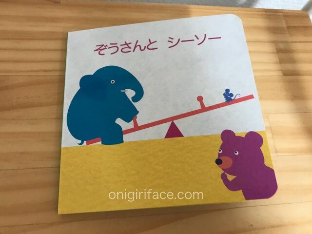 幼児ポピー「ももちゃん」絵本「ぞうさんとシーソー」