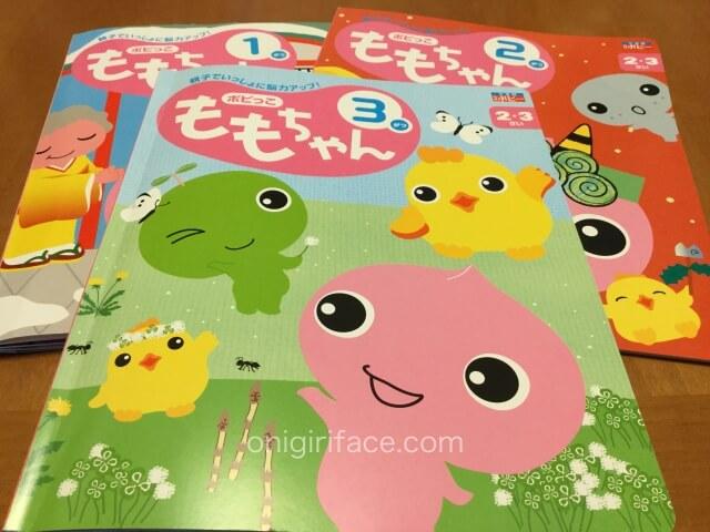幼児ポピー「ももちゃん」3冊