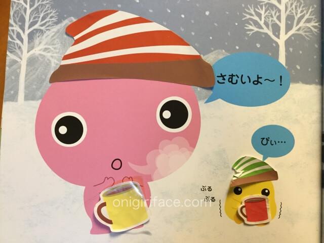 幼児ポピー「ももちゃん」ワークブック(冬の寒い季節)