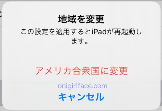 iPad「地域を変更」アメリカ合衆国