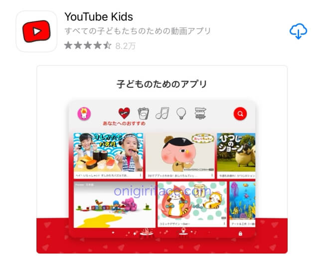 「YouTubeキッズ」インストール画面