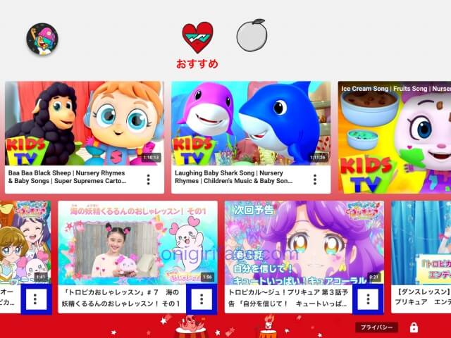 「YouTubeキッズ」日本のアニメと英語のアニメが混在している