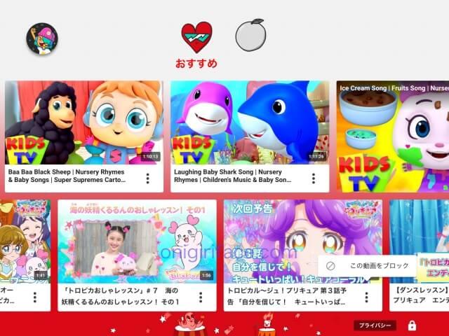 「YouTubeキッズ」日本の番組を削除する