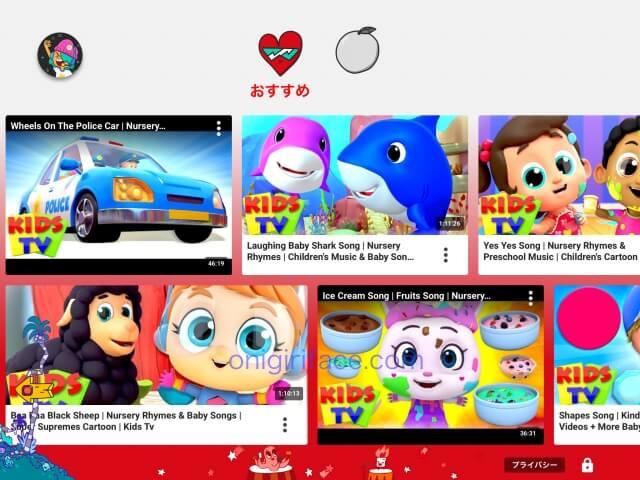 「YouTubeキッズ」英語番組「Kids TV」