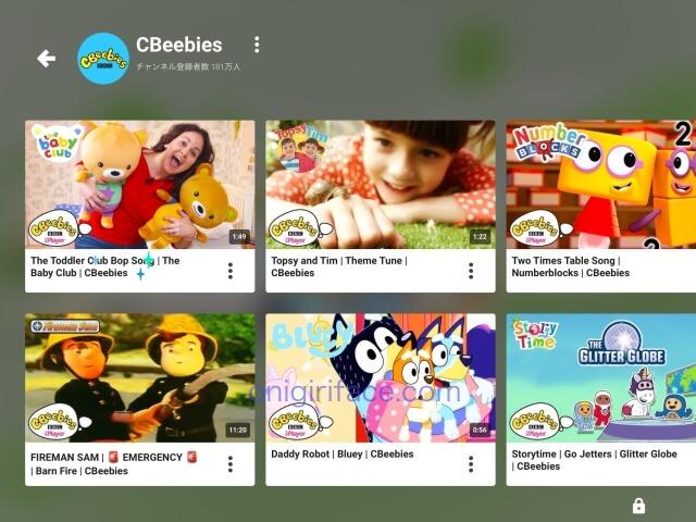 「YouTubeキッズ」英語番組「CBeebies」