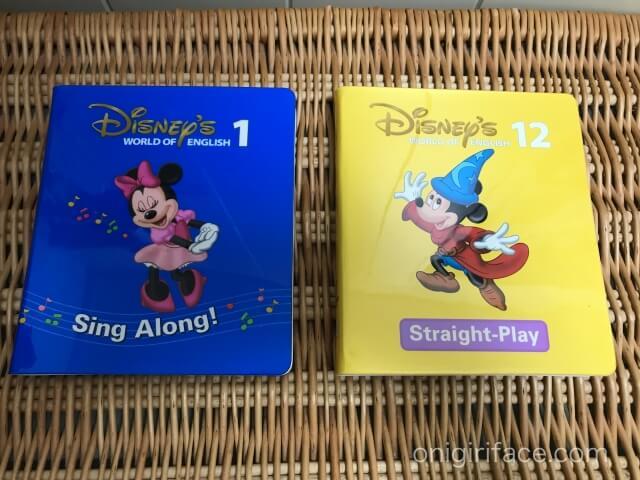 ディズニー英語システム(DWE)のシングアロングとストレートプレイの教材パッケージ