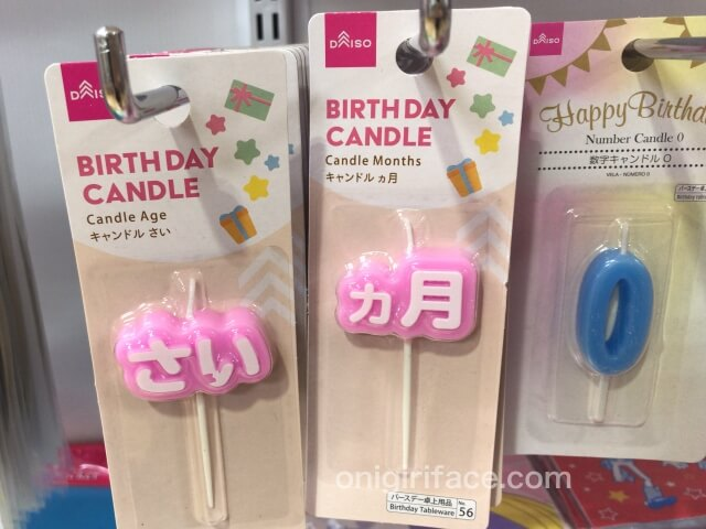 ダイソー誕生日パーティーグッズ「数字キャンドル(〜歳・〜ヶ月)」