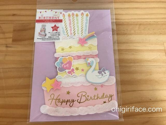 ダイソー誕生日パーティーグッズ「バースデーカード」(立体の飾れるカード・ケーキ)