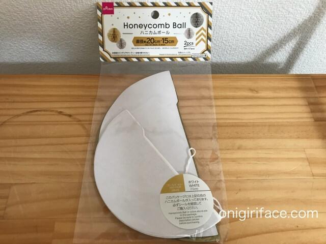 ダイソー誕生日パーティーグッズ「ハニカムボール」(ゴールド20cm・ホワイト15cm)