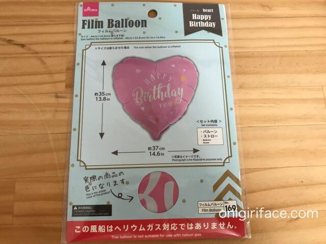 ダイソー誕生日パーティーグッズ「フィルムバルーン」(ハート、Happy Birthday、ヘリウム非対応)