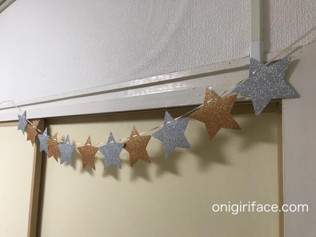 ダイソー誕生日パーティーグッズ「グリッターフラッグ」(長さ2m・星)飾り付けの様子