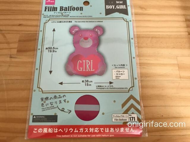 ダイソー誕生日パーティーグッズ「フィルムバルーン」(くま、Boy Girl、ヘリウム非対応)
