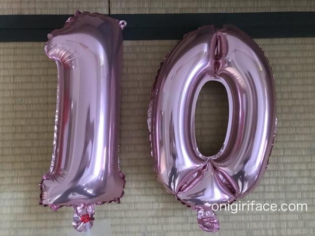 ダイソー誕生日パーティーグッズ「ナンバーバルーン」(10歳)