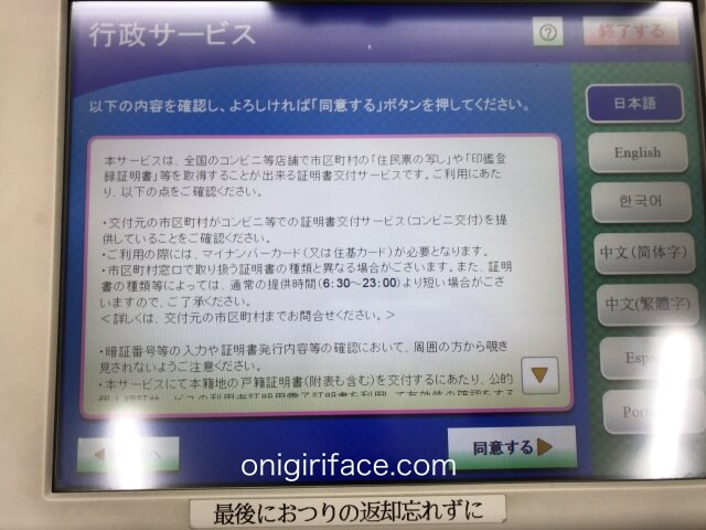 コンビニのマルチコピー機「行政サービス」同意書
