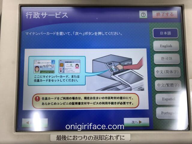 コンビニのマルチコピー機「マイナンバーを置くよう指示」