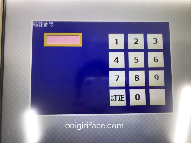 コンビニのマルチコピー機「住民票の写しの交付」マイナンバーカードの暗証番号