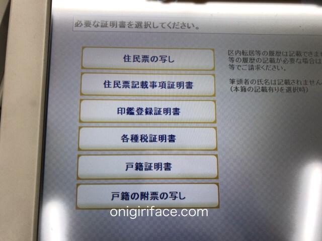 コンビニのマルチコピー機「住民票の写しの交付」を選択