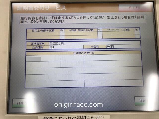 コンビニのマルチコピー機「住民票の写しの交付」確認画面