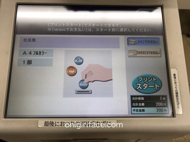 コンビニのマルチコピー機「住民票の写しの交付」お金の投入