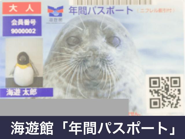 海遊館「年間パスポート」
