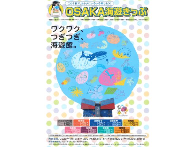 「OSAKA海遊きっぷ」チラシ
