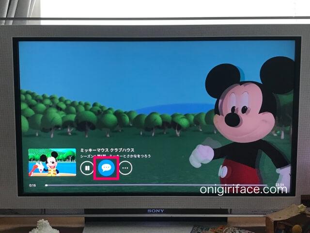 ディズニープラス「ミッキーマウスクラブハウス」の言語設定ボタン