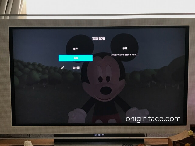 ディズニープラスのキッズアニメの言語設定(英語音声はあるが、英語字幕は無い)