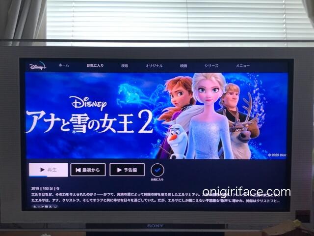 ディズニープラス「アナと雪の女王2」タイトル画面
