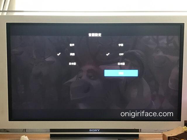 ディズニープラスの映画、英語字幕と英語音声の設定画面