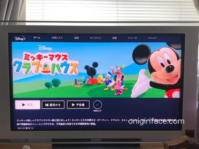 ディズニープラス「ミッキーマウスクラブハウス」タイトル画面