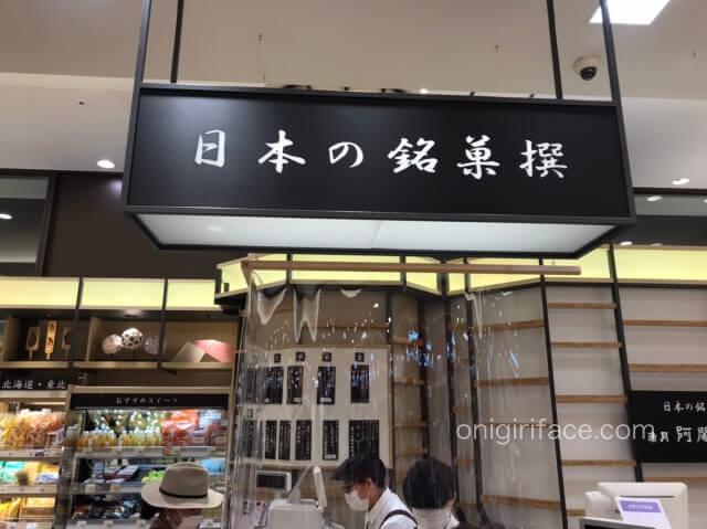 阪急うめだ本店の「日本の銘菓撰」レジ付近