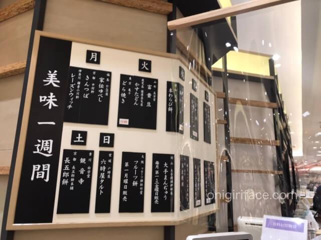 阪急うめだ本店「日本の銘菓撰」に掲示されている「美味一週間」