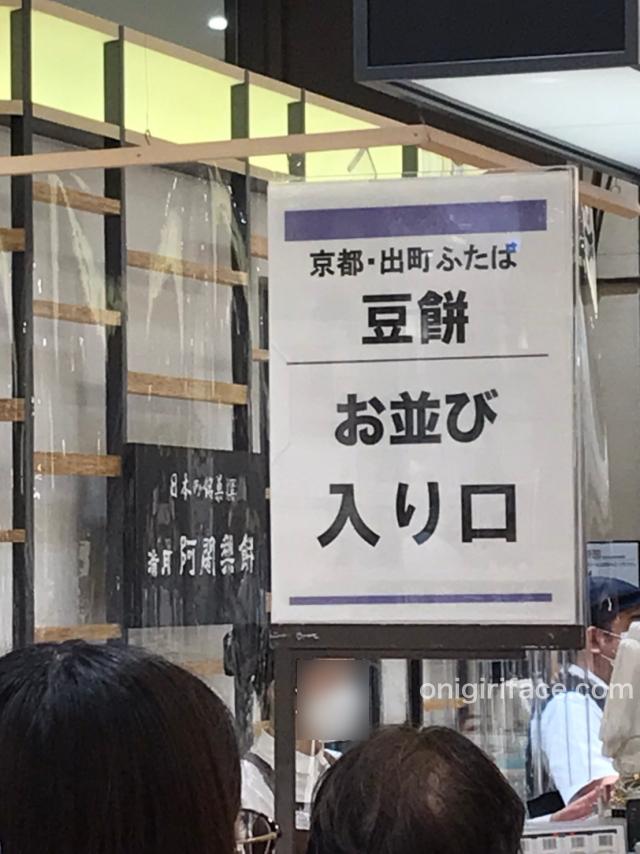 阪急うめだ本店「日本の銘菓撰」売り場で、出町ふたばの豆餅を買うために並ぶ「お並び口」